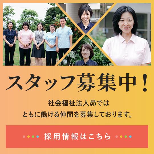 スタッフ募集中!社会福祉法人 昴ではともに働ける仲間を募集しております。採用情報はこちら