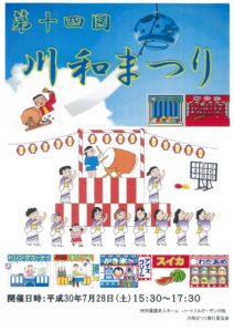 2018川和夏祭り