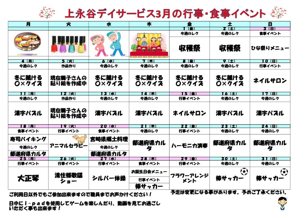 【修正版】行事・食事イベント一覧(上永谷)
