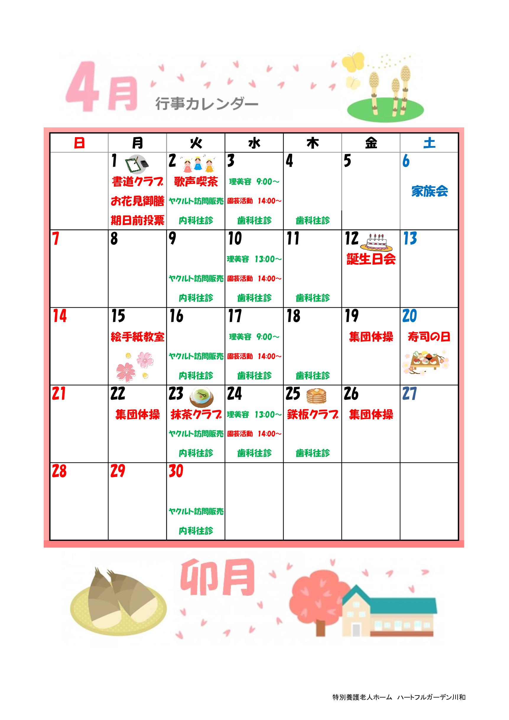 平成31年4月カレンダー
