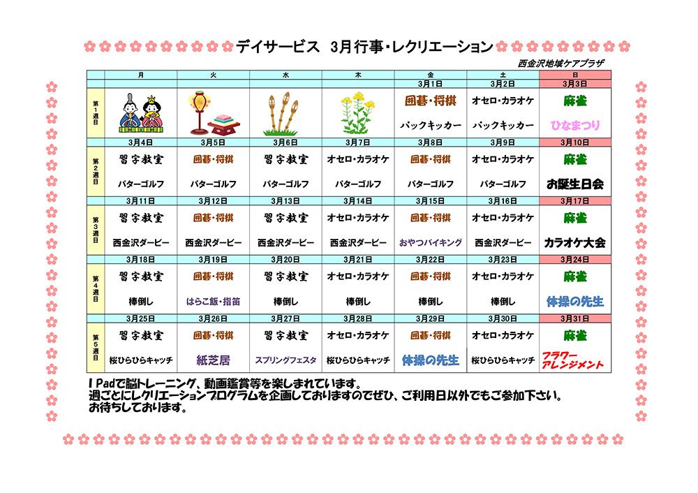 3月通所カレンダー