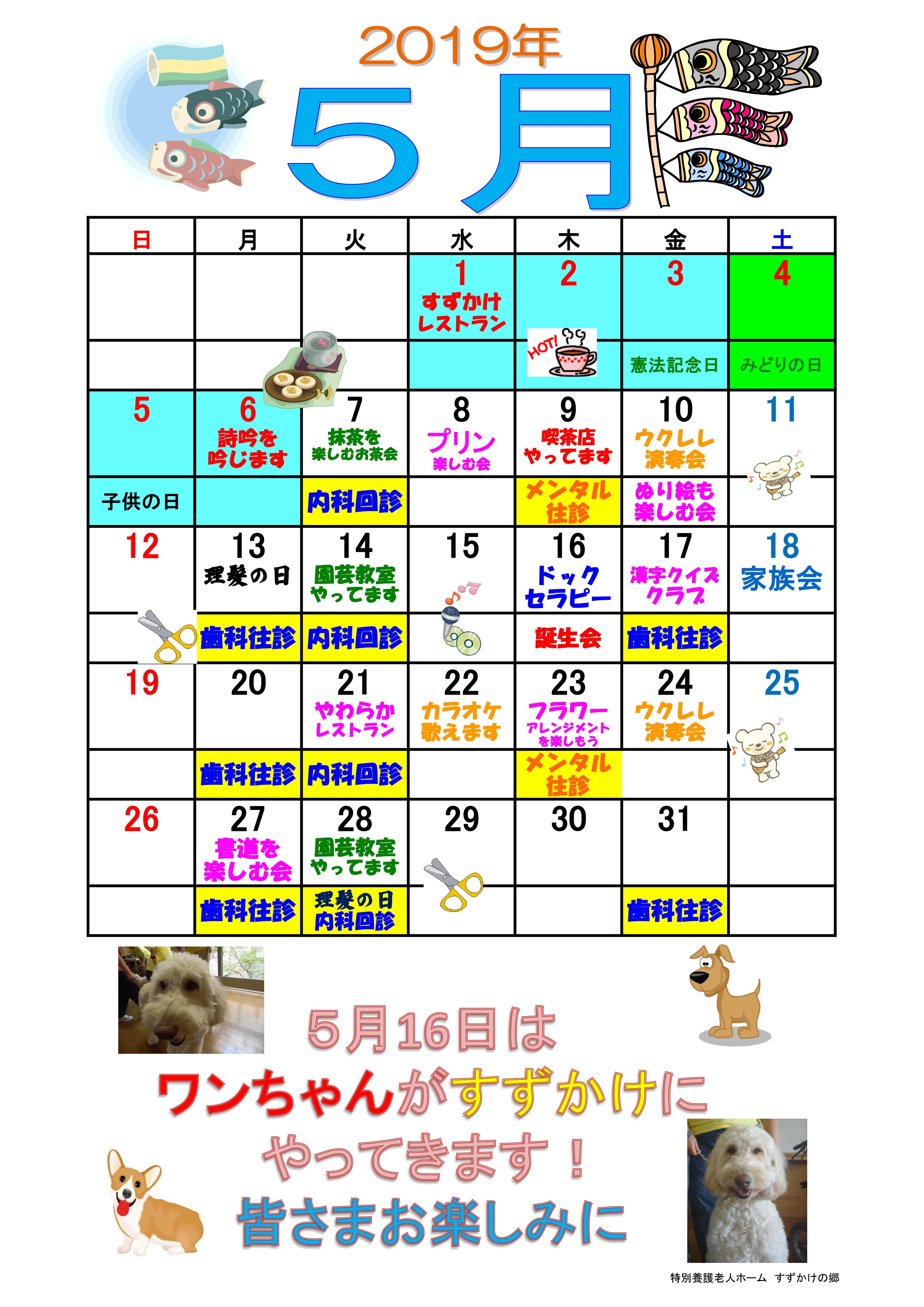 特養カレンダー