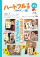 56号(2019年8月発行)