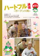30号(2013年1月発行)