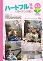 31号(2013年4月発行)