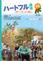 32号(2013年7月発行)