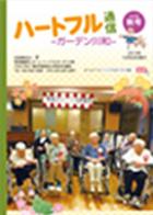 33号(2013年10月発行)