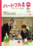 34号(2014年1月発行)
