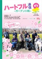 35号(2014年4月発行)