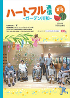 36号(2014年7月発行)