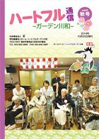 37号(2014年10月発行)