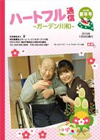 38号(2015年1月発行)