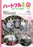 39号(2015年4月発行)