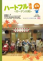 41号(2015年10月発行)