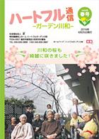 43号(2016年4月発行)