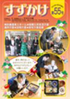 55号(2013年1月発行)