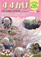 56号(2013年4月発行)