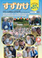 57号(2013年7月発行)