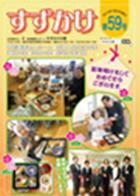 59号(2014年1月発行)