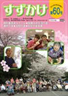 60号(2014年4月発行)