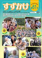 61号(2014年8月発行)