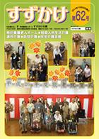 62号(2014年10月発行)