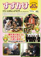 63号(2015年1月発行)