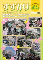 64号(2015年4月発行)