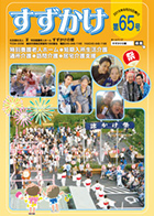 65号(2015年8月発行)