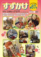 67号(2016年1月発行)