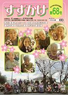 68号(2016年4月発行)