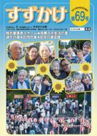 69号(2016年8月発行)