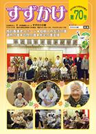 70号(2016年10月発行)