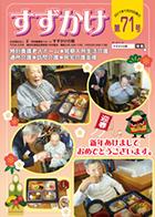 71号(2017年1月発行)