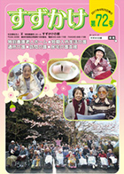 72号(2017年4月発行)