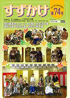 74号(2017年10月発行)