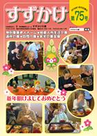75号(2018年1月発行)