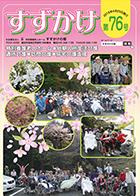 76号(2018年4月発行)