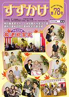 78号(2018年11月発行)
