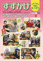 79号(2019年1月発行)
